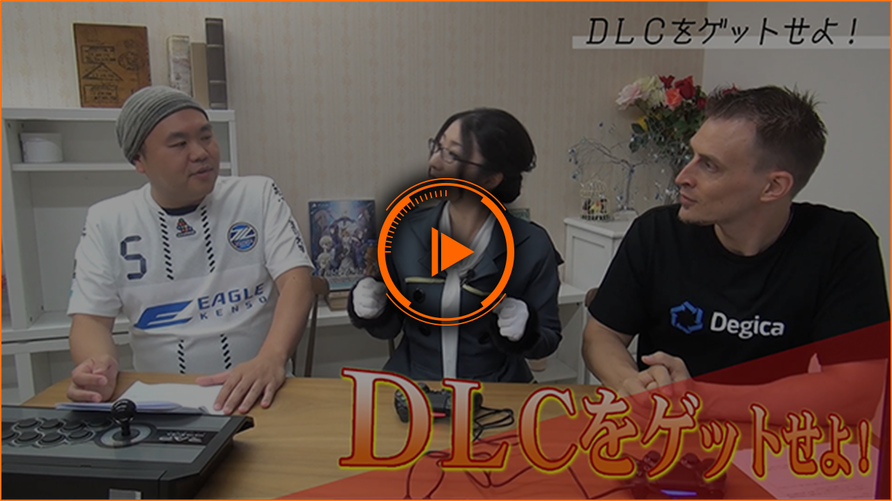 「旋光の輪舞2」特別番組 第4話「DLCをゲットせよ!」