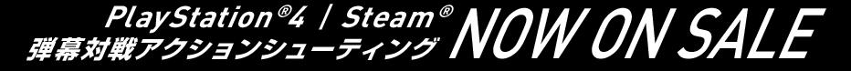 PlayStation®4|Steam 弾幕対戦アクションシューティング 2017.9.7
